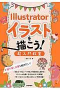 Illustratorでイラストを描こう! / 超入門教室