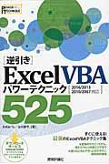 「逆引き」Excel VBAパワーテクニック525 / 2016/2013/2010/2007対応