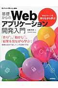 基礎からのWebアプリケーション開発入門 / Webサーバを作りながら学ぶ