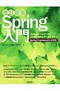 Spring入門 改訂新版 / Javaフレームワーク・より良い設計とアーキテクチャ