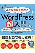 小さなお店&会社のWordPress超入門 / 初めてでも安心!思いどおりのホームページを作ろう!