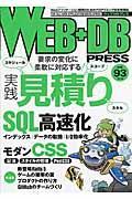 WEB+DB PRESS vol.93(2016) / Webアプリケーション開発のためのプログラミング技術情報誌