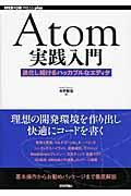 Atom実践入門 / 進化し続けるハッカブルなエディタ