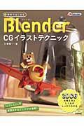 無料ではじめるBlender CGイラストテクニック / 3DCGの考え方としくみがしっかりわかる
