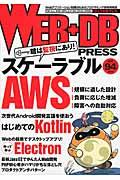 WEB+DB PRESS vol.94(2016) / Webアプリケーション開発のためのプログラミング技術情報誌