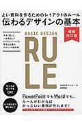 伝わるデザインの基本 増補改訂版 / よい資料を作るためのレイアウトのルール