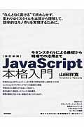 JavaScript本格入門 改訂新版 / モダンスタイルによる基礎から現場での応用まで