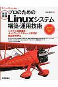 プロのためのLinuxシステム構築・運用技術 改訂新版 / システム構築運用/ネットワーク・ストレージ管理の秘訣がわかる