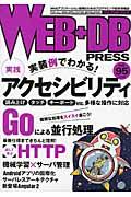 WEB+DB PRESS vol.95(2016) / Webアプリケーション開発のためのプログラミング技術情報誌