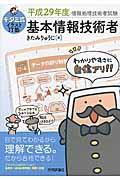 キタミ式イラストIT塾基本情報技術者 平成29年度 / 情報処理技術者試験