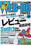 WEB+DB PRESS vol.96(2017) / Webアプリケーション開発のためのプログラミング技術情報誌