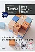 世界一わかりやすいPhotoshop操作とデザインの教科書 / CC/CS6対応版