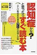 認知症かな?と思ったらすぐ読む本 / 正しい軽度認知障害MCIの知識と対策