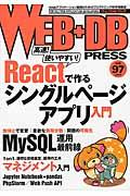 WEB+DB PRESS 97