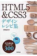 HTML5&CSS3デザインレシピ集
