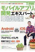 モバイルアプリ開発エキスパート養成読本