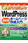 今すぐ使えるかんたんWordPressホームページ作成入門 / 最新版