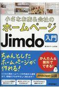 小さなお店&会社のホームページJimdo入門 / かんたん&無料でできる!