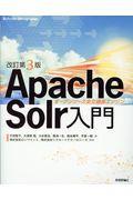 Apache Solr入門 改訂第3版 / オープンソース全文検索エンジン