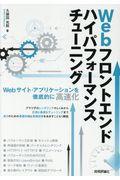 Webフロントエンドハイパフォーマンスチューニング / Webサイト・アプリケーションを徹底的に高速化