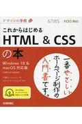 これからはじめる HTML&CSSの本 / Windows10&macOS対応版