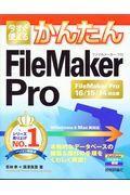 今すぐ使えるかんたんFileMaker Pro / FileMaker Pro 16/15/14対応版