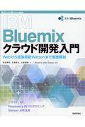 IBM Bluemixクラウド開発入門 / Webから拡張知能Watsonまで実践解説