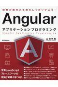Angularアプリケーションプログラミング / 開発の勘所と手順をしっかりマスター