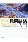 Amazon Web Services負荷試験入門 / クラウドの性能の引き出し方がわかる
