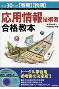 応用情報技術者合格教本 平成30年度【春期・秋期】