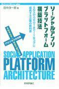 ソーシャルアプリプラットフォーム構築技法 / SNSからBOTまでITをコアに成長する企業の教科書