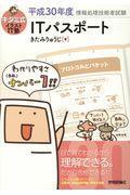 キタミ式イラストIT塾ITパスポート 平成30年度 / 情報処理技術者試験