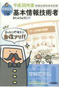キタミ式イラストIT塾基本情報技術者 平成30年度 / 情報処理技術者試験