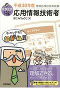 キタミ式イラストIT塾応用情報技術者 平成30年版