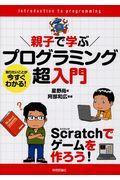 プログラミング超入門 / Scratchでゲームを作ろう!