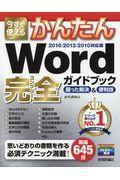 Word完全ガイドブック困った解決&便利技 / 2016/2013/2010対応版