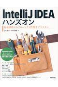 IntelliJ IDEAハンズオン / 基本操作からプロジェクト管理までマスター