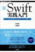 Swift実践入門 改訂新版 / 直感的な文法と安全性を兼ね備えた言語
