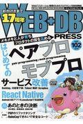WEB+DB PRESS Vol.102(2018) / Webアプリケーション開発のためのプログラミング技術情報誌