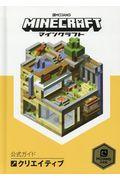 MINECRAFT公式ガイド クリエイティブ / MOJANG公式本