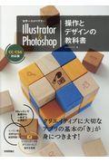 世界一わかりやすいIllustrator & Photoshop操作とデザインの教科書 / CC/CS6対応版