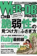 WEB+DB PRESS Vol.103(2018) / Webアプリケーション開発のためのプログラミング技術情報誌