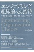 エンジニアリング組織論への招待 / 不確実性に向き合う思考と組織のリファクタリング