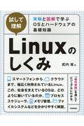 [試して理解]Linuxのしくみ~実験と図解で学ぶOSとハードウェアの基礎知識