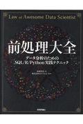 前処理大全 / データ分析のためのSQL/R/Python実践テクニック