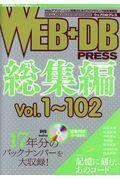 WEB+DB PRESS総集編 Vol.1~102 / 17年分のバックナンバーを大収録