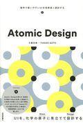 Atomic Design / 堅牢で使いやすいUIを効率よく設計する