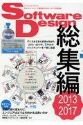 Software Design総集編 2013~2017