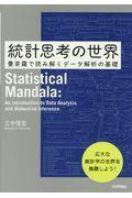 統計思考の世界 / 曼荼羅で読み解くデータ解析の基礎