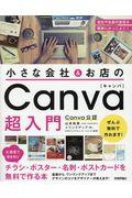 小さな会社&お店のCanva超入門 / お洒落で目を引くチラシ・ポスター・名刺・ポストカードを無料で作る本